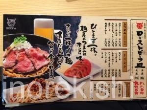 新宿歌舞伎町デカ盛りローストビーフ油そばビースト肉増しキング450g麺大盛り13