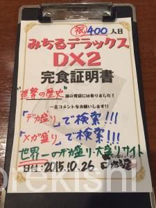 千葉デカ盛りみちる屋松戸本店ガツ盛りみちるデラックス2ラーメン7