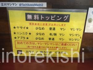 神田立川マシマシマシライス大盛りもやし豚マシインスパイア12