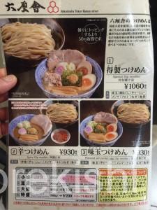 東京駅六厘舎朝食持ち帰り得製つけ麺ラーメン特盛行列待ち時間16