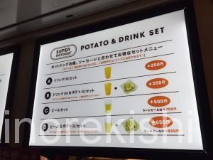 巨大スーパーホットドッグ吉祥寺ハモニカ横丁黒生ビール2