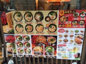 横浜家系ラーメン麺屋壱角家ライスバー食べ放題醤油油そばすためし12