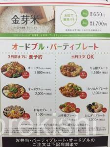 hottomottoほっともっとお弁当大盛りのり弁天丼カキフライチェーン店メニュー20