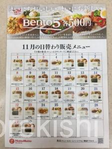 hottomottoほっともっとお弁当大盛りのり弁天丼カキフライチェーン店メニュー15