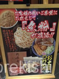 東京駅六厘舎朝食持ち帰り得製つけ麺ラーメン特盛行列待ち時間15