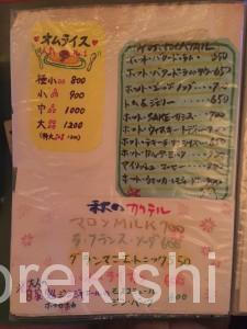 豊島区メガ盛り目白カフェバーレフティオムライス特大洋食15
