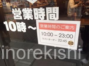 横浜家系ラーメン麺屋壱角家ライスバー食べ放題醤油油そばすためし15
