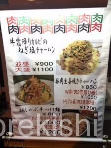 雁川がんせん秋葉原中華料理デカ盛り豚肉生姜焼きチャーハントリプル盛つけ麺どっかん盛16