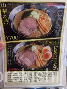 東京駅六厘舎朝食持ち帰り得製つけ麺ラーメン特盛行列待ち時間11