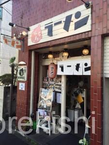 大島メガ盛りりんすず食堂レモンラーメン鶏天大盛りつけ麺有名人気3