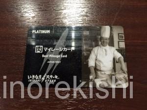 いきなりステーキ赤坂プラチナ会員誕生日特典黒毛和牛サーロイン肉マイレージカード27