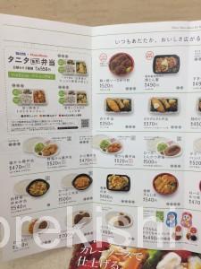 hottomottoほっともっとお弁当大盛りのり弁天丼カキフライチェーン店メニュー17