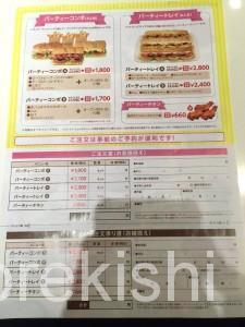 サブウェイ野菜カフェ神田小川町店パーティートレイコンボチェーン店女性コイケヤ3