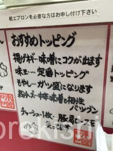 錦糸町深夜ラーメンニンニク味噌ラーメンまんぷく商店満腹豪華盛り麺大盛り