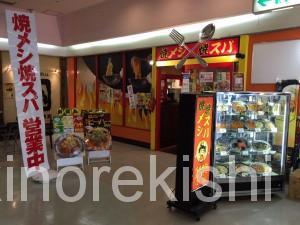 神奈川県横浜市メガ盛り焼き飯焼きスパ金太郎メガ盛りハーフ&ハーフナポリタン12