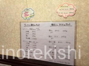 港区虎ノ門デカ盛りメガ盛りビックラーメン野菜大盛り麺餃子ライス巨大ビッグチャンボ12