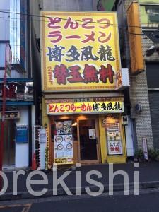 とんこつラーメン博多風龍神田西口店替え玉2玉無料紅しょうが辛子高菜にんにくばりかた3