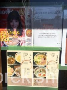 船堀デカ盛りラーメン多久味たくみにぼしのつけ麺大盛り無料麺増量1kgランチ都営新宿線2