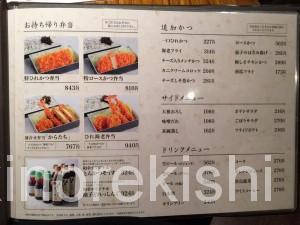 和幸わこうアトレ川崎本店ランチW和幸御膳ご飯味噌汁キャベツおかわり自由とんかつロースカツ16