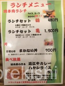 激安カレー食べ放題ランチ亀戸炭火焼肉きっちょうハヤシライスおかわり自由まかない丼安い14