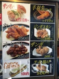 神奈川県横浜市日吉デカ盛りえぞやザンキデカ盛り丼大盛り唐揚げ手羽先ランチビール6