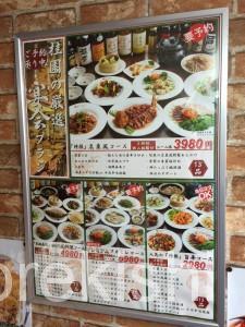 大門デカ盛り桂園けいえんランチホイコーロ麺定食大盛り安い中華浜松町20
