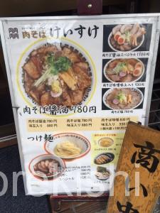 東京住吉デカ盛り肉そばけいすけ醤油スペシャルラーメン大盛り肉増し本店つけ麺トッピングメガ盛り美味しい12