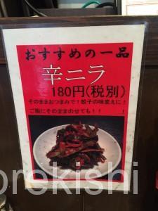 京急川崎大森ランチ渋谷餃子W定食薄皮スープライスおかわり自由無料安い飲みビール大皿美味しい17