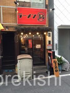 デカ盛り男飯男の大ごちそう新宿西口スタミナ野郎丼極み大盛り肉増しオムライスラーメン凪人気5