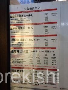 初台デカ盛り麺屋武一ガッツリ鶏まぜそば特盛ラーメン居酒屋京王線有名16