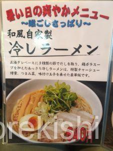 大盛りグルメハッスルラーメンホンマ浜町店冷やし中華サービスランチつけ麺餃子面白い22