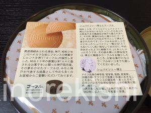 人気スイーツ大人買い神戸風月堂ゴーフル銘菓兵庫県老舗巨大デカ盛り高級