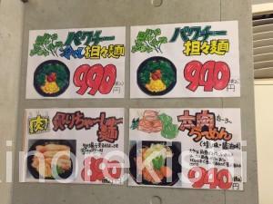 笹塚デカ盛りラーメン屋豪快皿うどん大盛りつけ麺担々麺ジャージャー麺メガ盛り京王線8
