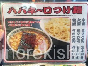 大盛りグルメハッスルラーメンホンマ浜町店冷やし中華サービスランチつけ麺餃子面白い2