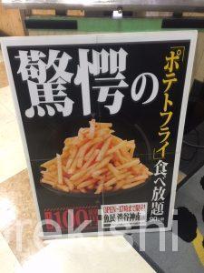 たこ焼き食べ放題魚民渋谷神南店個室居酒屋タコパ宅飲みポテト18