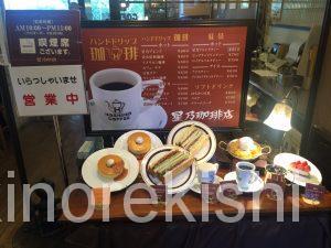 渋谷メガ盛り星乃珈琲店109MEN'S店スフレパンケーキダブルコーヒーカフェ喫茶店星野店舗2
