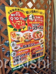 気になるグルメ太陽のトマト麺ラーメンガッツリ大盛りメンズセット全部のせトッピングにんにくらありぞ錦糸町本店店舗本所吾妻橋15