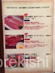 コスパ最強焼肉焼き肉ホルモン在市ざいち月島本店飛騨牛サーロインごちゃまぜ焼き予約高級オススメタン大門値段価格美味しい32