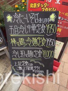 宝町デカ盛り中国名菜処悟空チャーハン炒飯特盛ランチ東銀座中華料理安い2