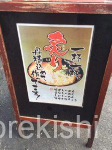 北海道ラーメン東京味源神田駅前店みそでっかいどう大盛り味噌デカ盛りにんにく3