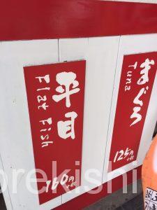 秋葉原回転寿司元祖寿司安い高い大トロ本マグロ日替わりサービスメニュー万世橋34