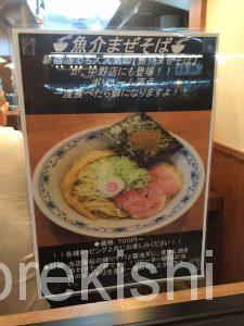 中野大盛りラーメン煮干し中華そば鈴蘭新宿三丁目特製つけ麺チャーシュー炊き込みご飯人気有名24