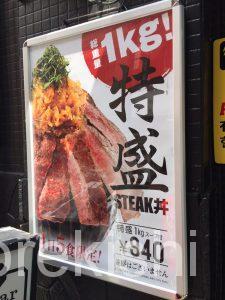 デカ盛りステーキ丼1ポンドのステーキハンバーグタケル秋葉原店特盛総重量1㎏大阪ランチ有名人気行列32