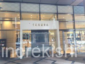 日本橋三越前朝食モーニング千疋屋総本店カフェディフェスタ高級フルーツたっぷりシナモントースト12