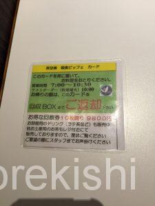 神田モーニング緑茶カフェ茶空楽ちゃくーら朝食バイキングカレーデカ盛りビュッフェカテキン健康通販6