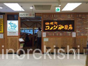 錦糸町カフェ喫茶店コメダ珈琲店クリームソーダ巨大みそカツサンドデカ盛り居心地電源人気有名18
