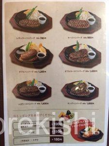 東京一番ハンバーグ浅草橋肉食堂優キングライス大盛り牛カツメガ盛り最高級国産牛ビーフ18