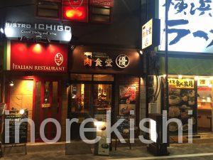 東京一番ハンバーグ浅草橋肉食堂優キングライス大盛り牛カツメガ盛り最高級国産牛ビーフ21