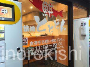 人形町海鮮丼築地ととどんとと丼特盛渋谷お茶早い美味しい10