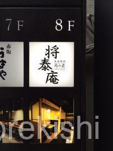 神田生肉ランチ肉の匠将泰庵飲めるハンバーグ和牛鉄火丼大盛り肉寿司黒毛新日本橋ディナー有名人気61